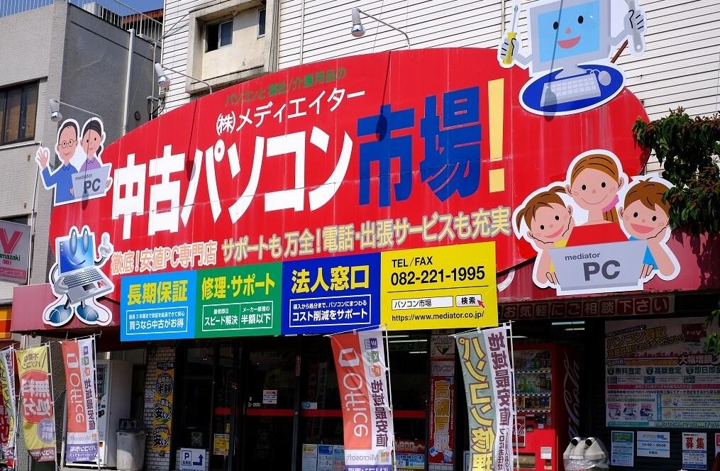 パソコン市場 広島店 店舗外観