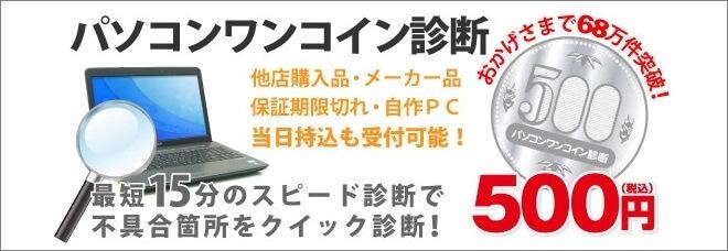 パソコン工房 広島商工センター店 ワンコイン診断