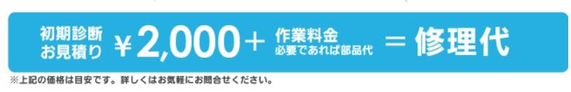 パソコン市場 広島店 修理費用