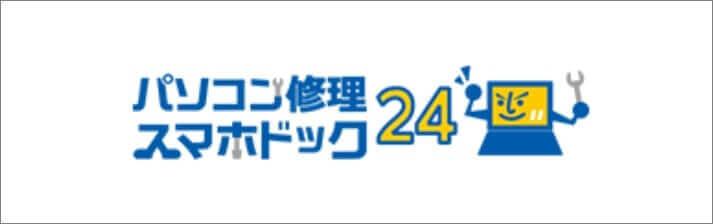 パソコン修理24 広島紙屋町店