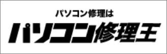 パソコン修理王 名古屋伏見店