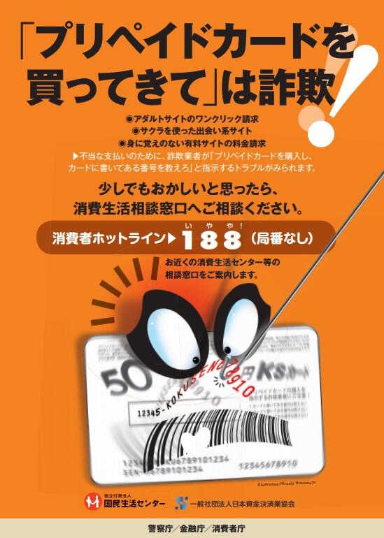 電子マネー(プリペイドカード)を購入させる方法