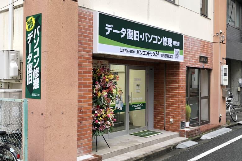 パソコンドック24 仙台駅東口店