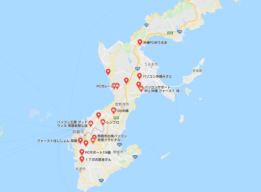 沖縄のパソコン修理業者を調査!