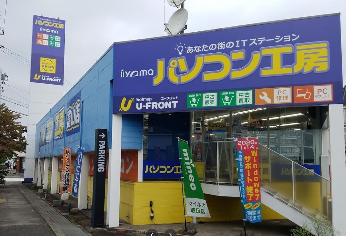 パソコン工房 富山店