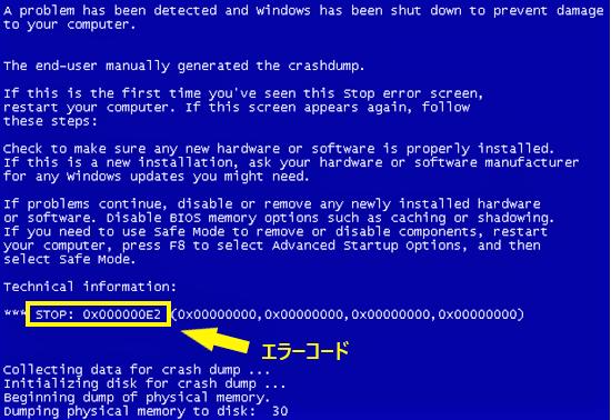 パソコンの青い画面に表示されるエラーコード-2