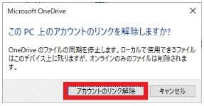 OneDriveの同期を解除する4