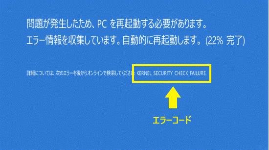 パソコンの青い画面に表示されるエラーコード-1