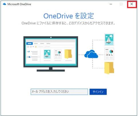 OneDriveの同期を解除する5