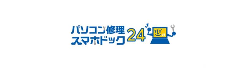 パソコン修理24/スマホドック24