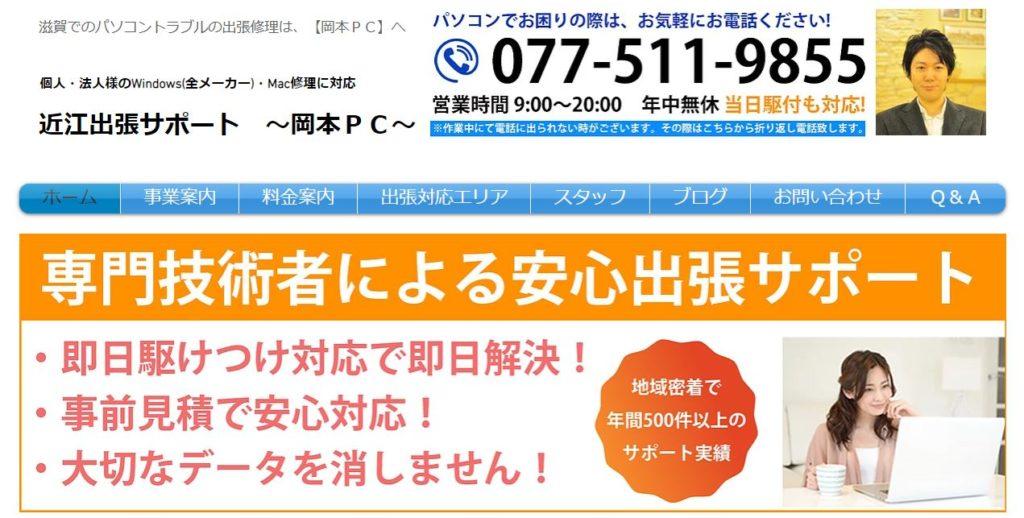 近江出張サポート ~岡本PC~