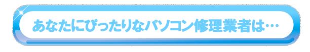 あなたにぴったりなパソコン修理業者は… 9_岡山県ランキング