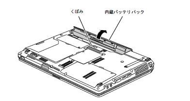 バッテリの接続を確認する