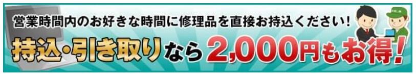 お直し隊編 2000円割引