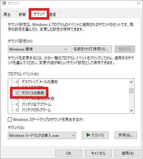 USB接続音を消す方法11