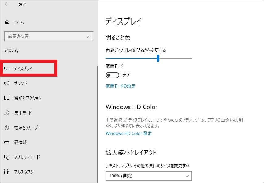 パソコンの設定を確認する方法3