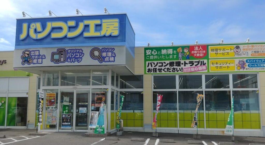 パソコン工房 新潟女池店