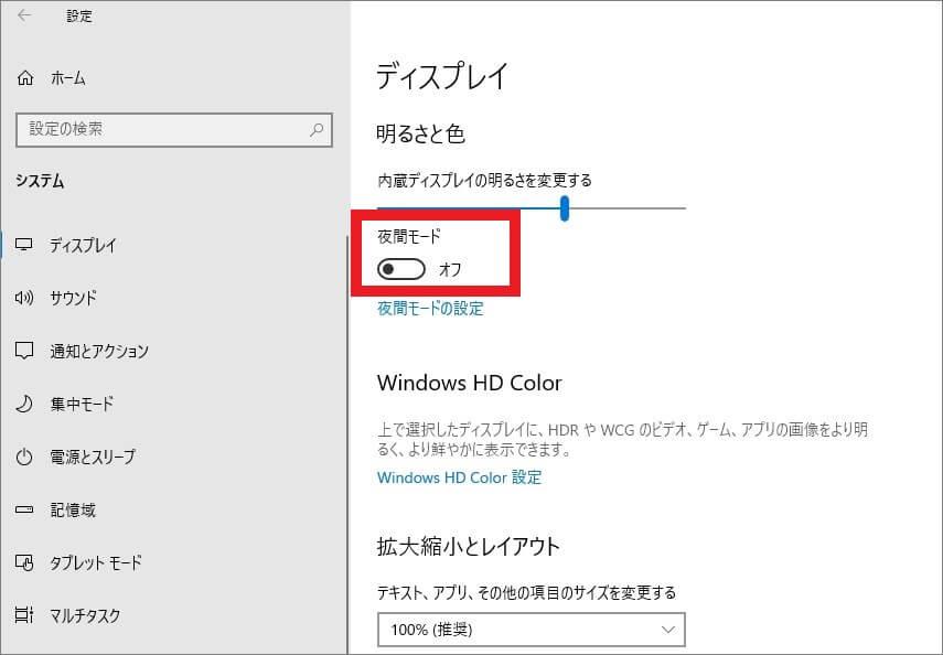 パソコンの設定を確認する方法4
