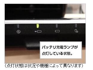 パソコンの充電ランプとは−2