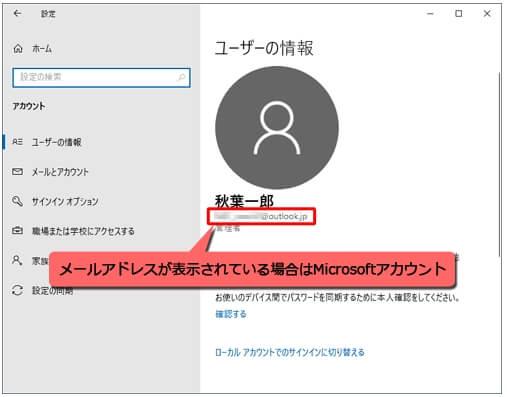 Windows10のユーザーアカウントの種類-1