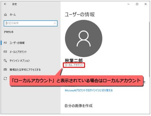 Windows10のユーザーアカウントの種類-2