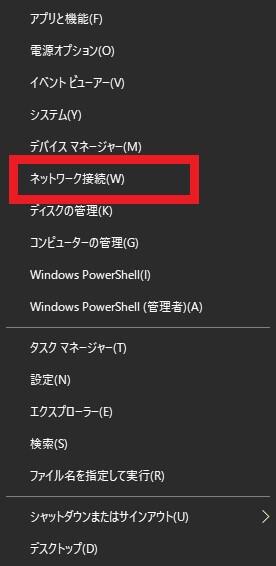 IPアドレスの変更手順-1