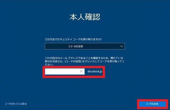 Microsoftアカウントのパスワードを忘れた場合の対処法-5