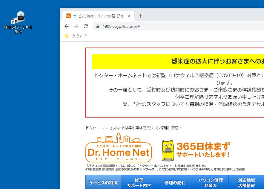 Webページのショートカットアイコンを作成する-1
