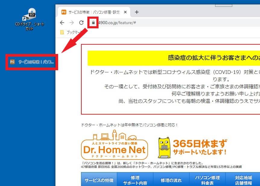 Webページのショートカットアイコンを作成する-2