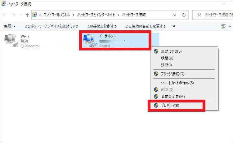 IPアドレスの変更手順-3