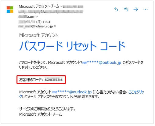 Microsoftアカウントのパスワードを忘れた場合の対処法-6