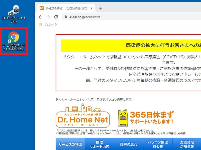 Webページのショートカットアイコンを作成する-3