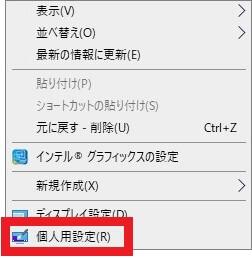 標準搭載のデスクトップアイコンを設定する-1