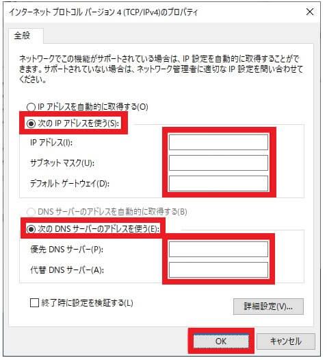 IPアドレスの変更手順-5