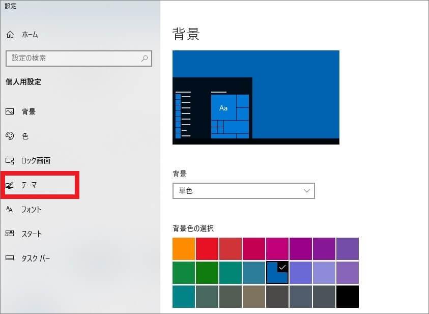 標準搭載のデスクトップアイコンを設定する-2