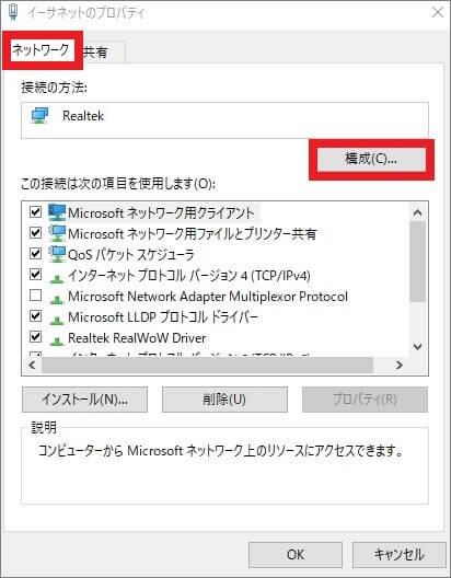 MACアドレスの変更手順-1