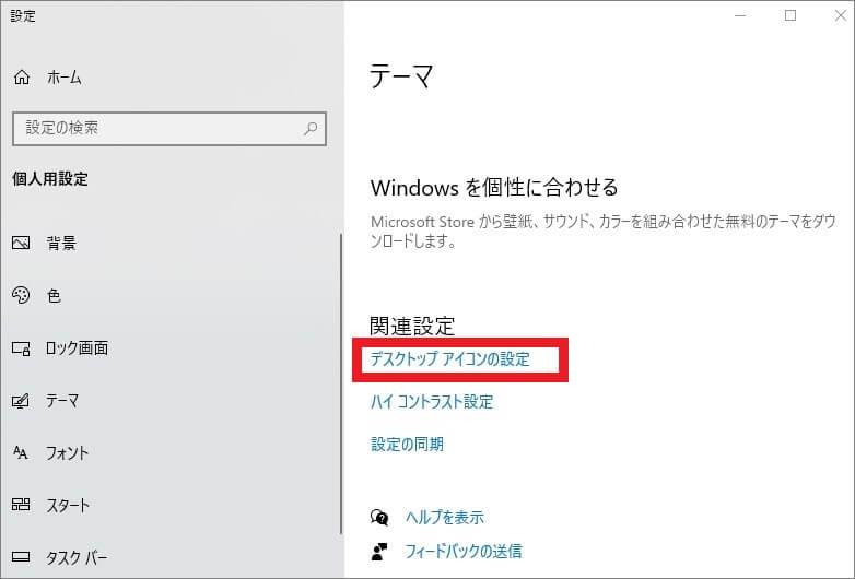 標準搭載のデスクトップアイコンを設定する-3