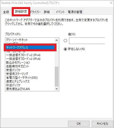 MACアドレスの変更手順-2