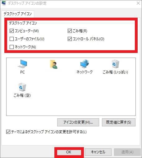 標準搭載のデスクトップアイコンを設定する-4