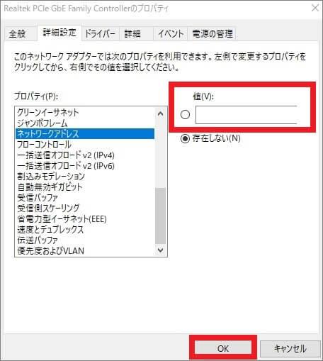 MACアドレスの変更手順-3