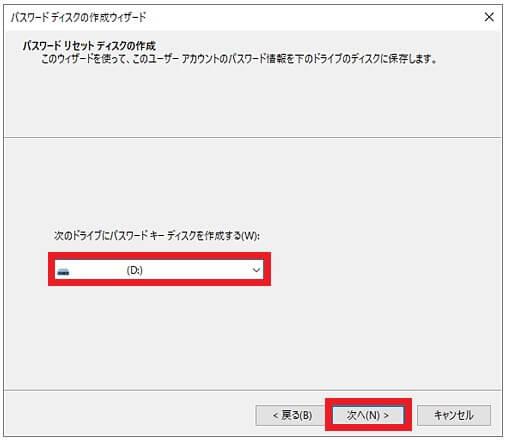 パスワードリセットディスクを作成する方法-6