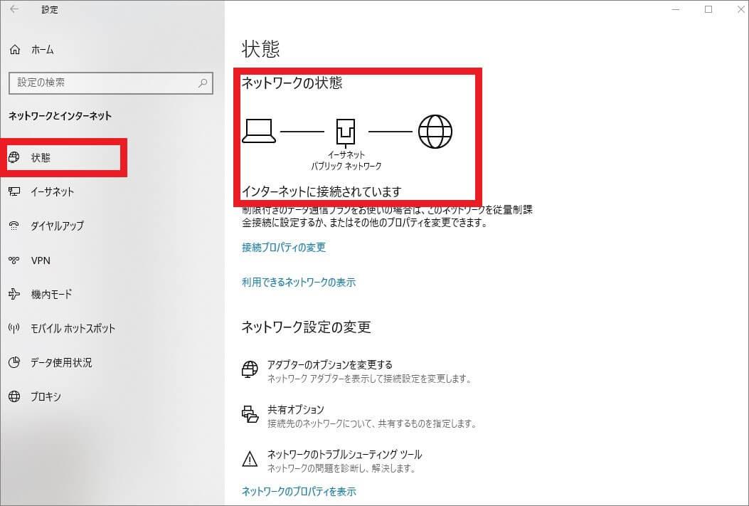 パソコンのネットワーク接続の確認方法-3