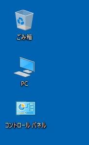 標準搭載のデスクトップアイコンを設定する-5