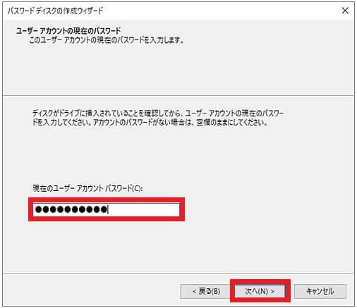 パスワードリセットディスクを作成する方法-7