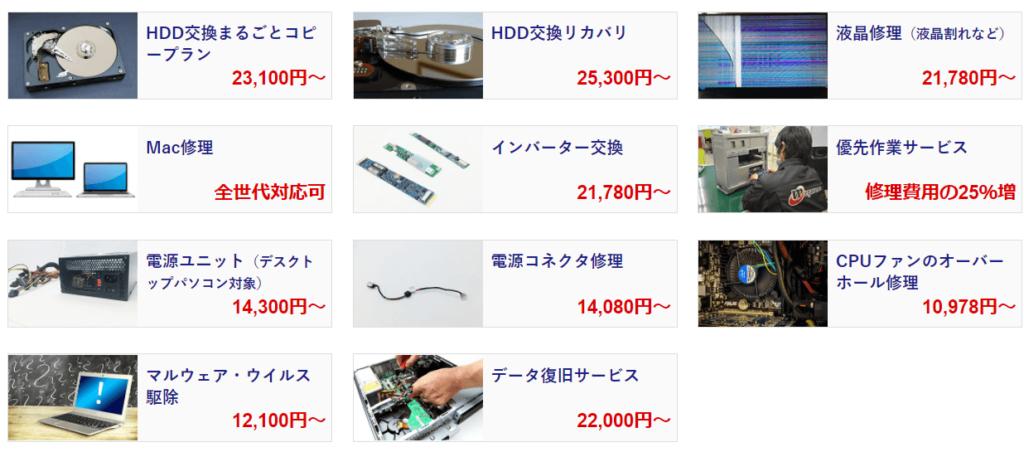 パソコン修理本舗 -料金表-