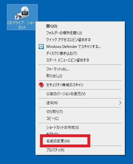 デスクトップのアイコン名を変更する-1