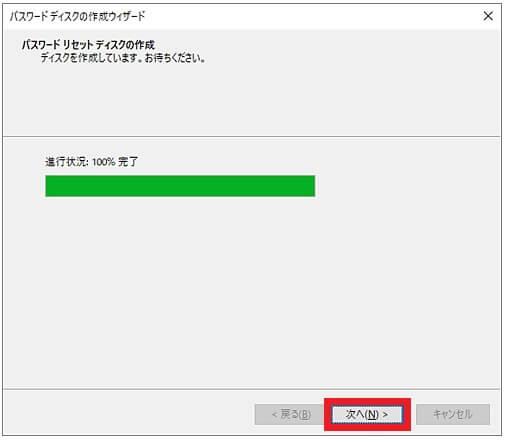 パスワードリセットディスクを作成する方法-8