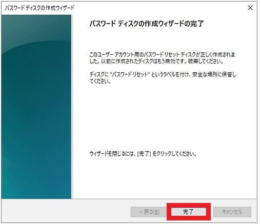 パスワードリセットディスクを作成する方法-9