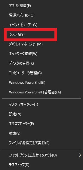 デスクトップのアイコン名の影を消す-1
