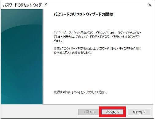 パスワードリセットディスクでサインインする方法-4